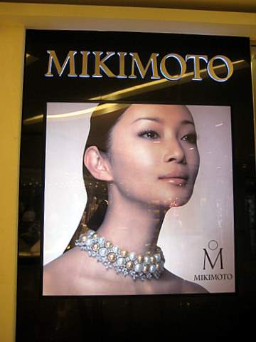 mikimoto-ad-wafi-center