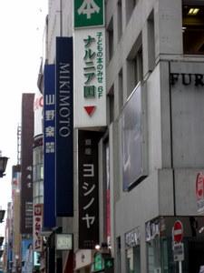 Mikimoto Sign
